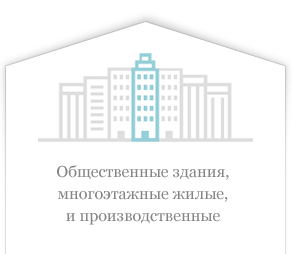 Общественные здания, многоэтажные жилые и производственные